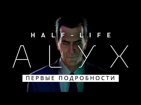 Первые подробности Half-Life: Alyx