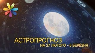 Астропрогноз на 27 февраля - 5 марта от Ольги Стогнушенко – Все буде добре. Выпуск 973 от 27.02.17(На этой неделе Луна будет находиться в знаке Рыб, а это наиболее благоприятный период для гармонизации..., 2017-02-27T14:31:33.000Z)