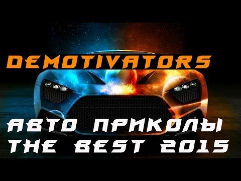 Самые лучшие демотиваторы! авто приколы 2015