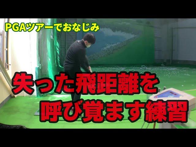 失った飛距離を呼び覚ます練習【シングルへの道】【北海道ゴルフ】