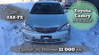 Обзор Toyota Camry ACV30 2AZ-FE в полный разбор в Челябинске.