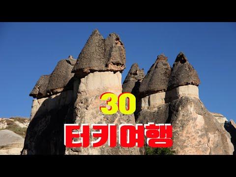 터키여행, Turkey Travel, 유럽여행, travel to Europe [Korea Tour]