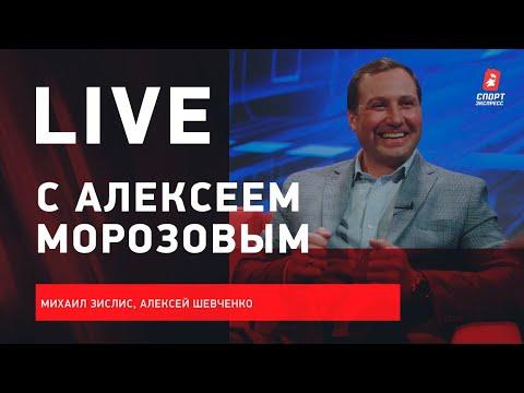 Алексей МОРОЗОВ / интервью президента КХЛ / Live с Зислисом и Шевченко - Видео онлайн