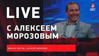 Алексей МОРОЗОВ / интервью президента КХЛ / Live с Зислисом и Шевченко