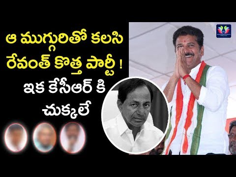 Breakig News : Firebrand Revanth Reddy Jumps From Congress Party | 2019Assembly Elections | TFC News
