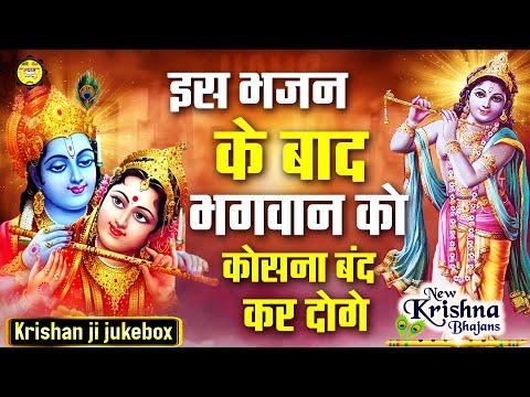 इस भजन के बाद भगवन को कोसना बंद कर दोगे II New Krishna Bhajan 2020 I krishana Song I Krishna Bhajan