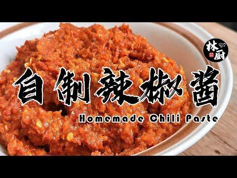 【自製辣椒醬 Homemade Chili Paste】|簡單、經濟且實用!