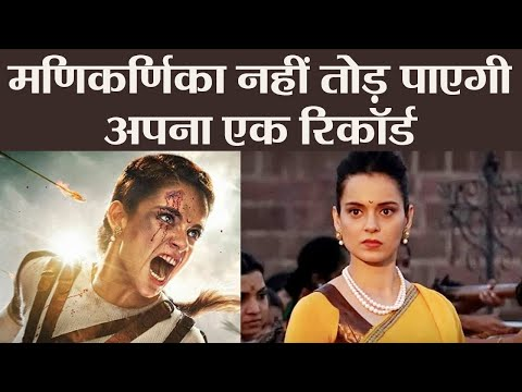 Manikarnika actrees Kangana Ranaut will not break her own record,Find Out | FilmiBeat