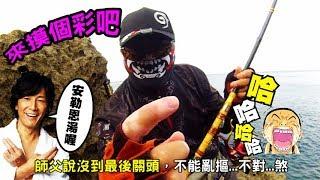 釣魚 恆春 墾丁~興趣使然釣魚人VS半壁燈火~磯釣~ 魚總在燈火欄珊處~TAIWAN~台灣 海釣り