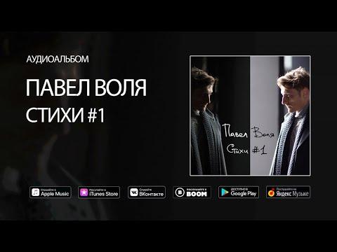 Павел Воля - Стихи #1 (аудиоальбом, премьера 2018)