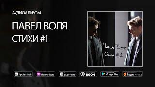 Смотреть Павел Воля - Стихи #1 (аудиоальбом, премьера 2018) онлайн
