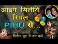 PIHU - REAL STORY OF PIHU (Myra Vishwakarma)