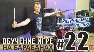 Уроки игры на барабанах - УРОК 22 / Разучивание песни #7