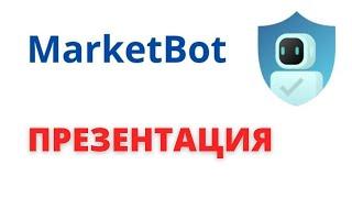 #MarketBot Презентация компании Ai Marketing 04.05.2021