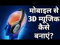 How To Make 3D Music from Mobile Pure 3D 100% Real NO APP   Mobile से 3D म्यूजिक कैसे बनाएं?