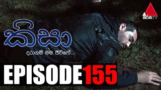 Kisa (කිසා) | Episode 155 | 26th March 2021 | Sirasa TV Thumbnail