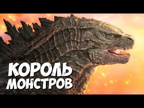 БИОЛОГИЯ ГОДЗИЛЛЫ - Короля Монстров ➤ Все о Годзилле 2019 - Godzilla Monsterverse