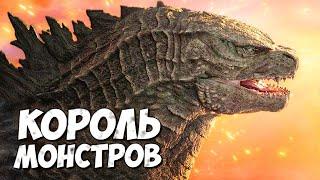 ГОДЗИЛЛА - КОРОЛЬ МОНСТРОВ 2019 ➤ Все о Годзилле 2019 Биология - Godzilla Monsterverse