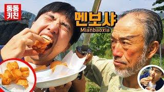 멘보샤 먹다가 아빠랑 또 싸웠읍니다.. | [동동키친] 멘보샤 만들기(레시피&먹방)(Mianbaoxia,面包虾)
