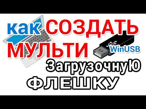 Как создать мультизагрузочную флешку Windows с помощью программы WinUSB