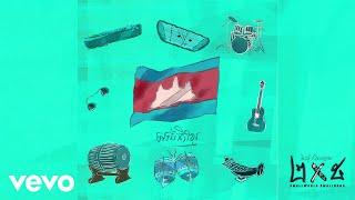 Smallworld Smallband - ទង់ជាតិខ្មែរ Khmer Flag Song (Official Audio V.02)
