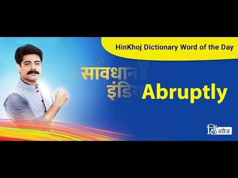 Meaning of Abruptly in Hindi - HinKhoj Dictionary