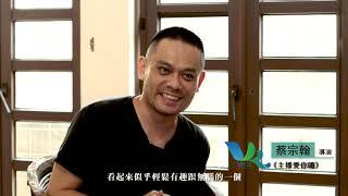 高雄VR FILM LAB 導演訪談 ▍2018高雄電影節