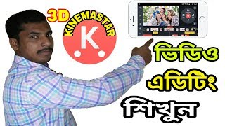 Kinemaster Video Editing Tutorial on Android apps full Bangla tutorial
