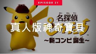 pokemon go台灣會在上映嗎?真人版神奇寶貝電影-名偵探皮卡丘,非Vlog#21 fishtv 名探偵ピカチュウ~新コンビ誕生~ (中文字幕)