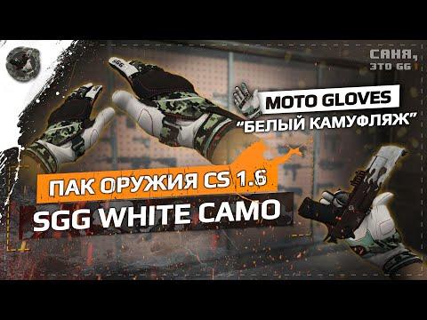 ПАК ОРУЖИЯ для КС 1.6 с МОТОПЕРЧАТКАМИ   MOTO GLOVES PACK CS 1.6   PACK SGG WHITE CAMO