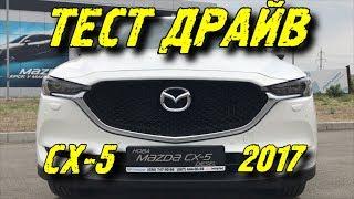 Новая Mazda CX-5 (2017) Невооруженный взгляд / ТЕСТ ДРАЙВ