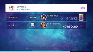 [ Superstar STARSHIP ] 씨스타 (SISTAR) - Loving U [ All Perfect…