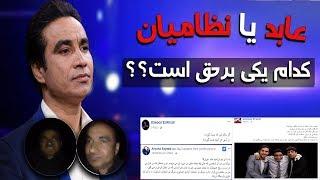 واکنش های گسترده به رفتار توهین آمیز با ابراهیم عابد - کابل پلس  Kabul Plus