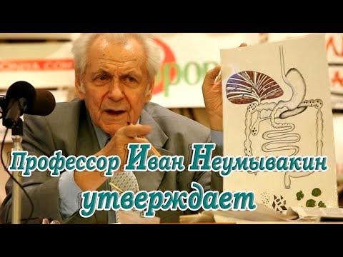 Здоровье➤Профессор Иван Неумывакин утверждает➤Неумывакин