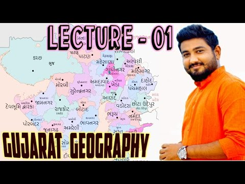 GUJARAT GEOGRAPHY | LECTURE - 01 | Mountains in Gujarat | ગુ