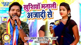 भोजपुरी का सबसे बड़ा हिट गाना 2019 - Khushiya Manali Azadi Se - Arun Kumar Lala