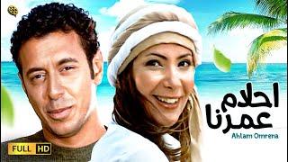 شاهد فيلم احلام عمرنا كامل