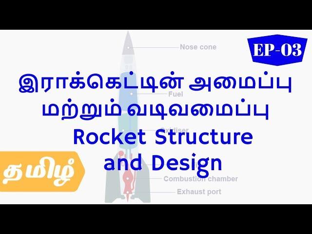 Rocket Technology இராக்கெட் தொழில்நுட்பம் | Ep-03 - Rocket Structure and Design
