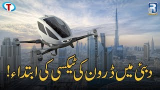 Drone taxi takes off in dubai | urdu/hindi