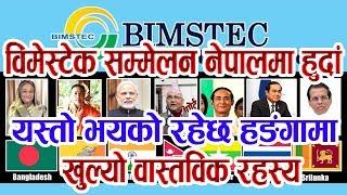 विमेस्टेक सम्मेलन नेपालमा हुदां यस्तो भयकाे रहेछ हङंगामा खुल्याे वास्तविक रहस्य Nepal During BIMSTEC