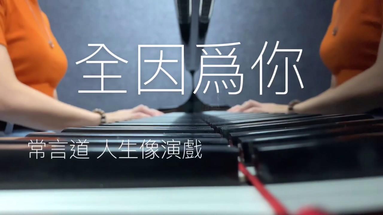 全因為你 Piano Cover by Alise 鋼琴演奏版 with Lyrics 歌詞 - YouTube