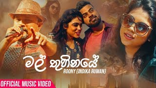 mal-thuhinaye-roony-official-music-video-2019-1