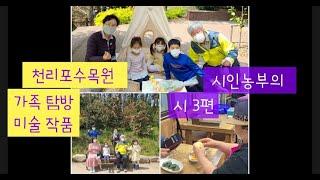 [인정네TV-138회] 수하들과 천리포수목원 1박2일 …