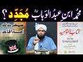Muhammad Ibne Abdul Wahab MUJADDID ??? Humphrey kay Aitrafat BOOK ???  (Engineer Muhammad Ali Mirza)