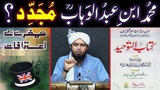 Humphrey kay Aitrafat BOOK ??? Muhammad Ibne Abdul Wahab MUJADDID ???  (Engineer Muhammad Ali Mirza)