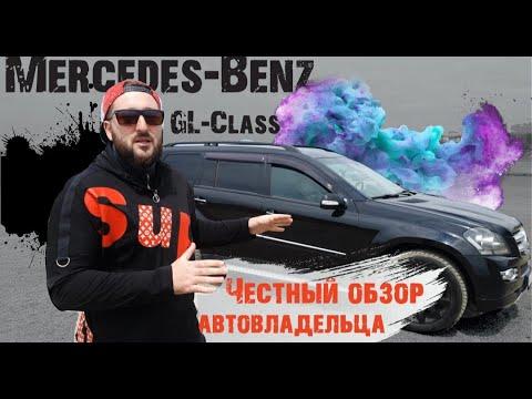 Mercedes GL 2008 ЧЕСТНЫЙ ОБЗОР АВТОВЛАДЕЛЬЦА ❗