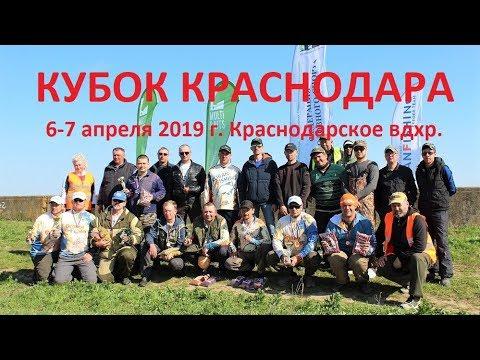 Кубок МО Краснодар. Краснодарское водохранилище. Фидер