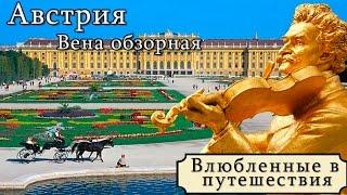 Вена обзорная. Австрия(, 2015-08-27T14:26:29.000Z)