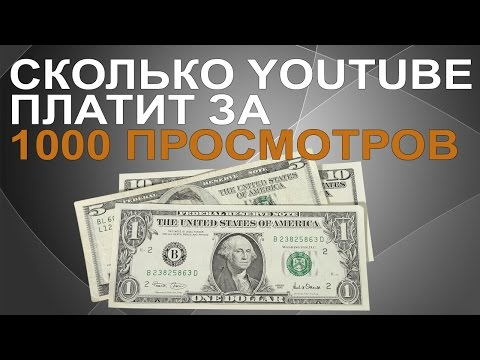 Сколько YouTube платит за 1000 просмотров