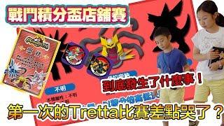 【MK TV】玩 Pokemon Tretta以來第一次參加比賽!但是卻差點哭了!為什麼?發生了什麼事?